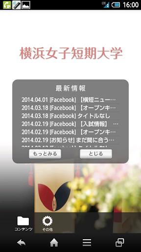 横浜女子短期大学 スクールアプリ