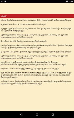 Beauty Tips in Tamil 6.0 screenshot 1135753