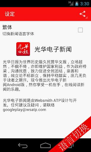 玩免費新聞APP|下載光华电子新闻 (Beta) app不用錢|硬是要APP