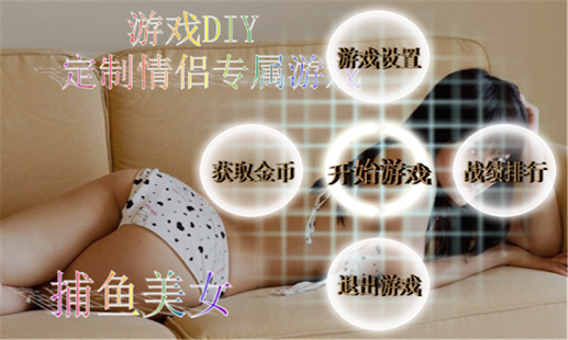 捕鱼美女 - screenshot thumbnail