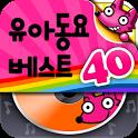 퐁! 유아동요베스트 MP3(40곡) icon