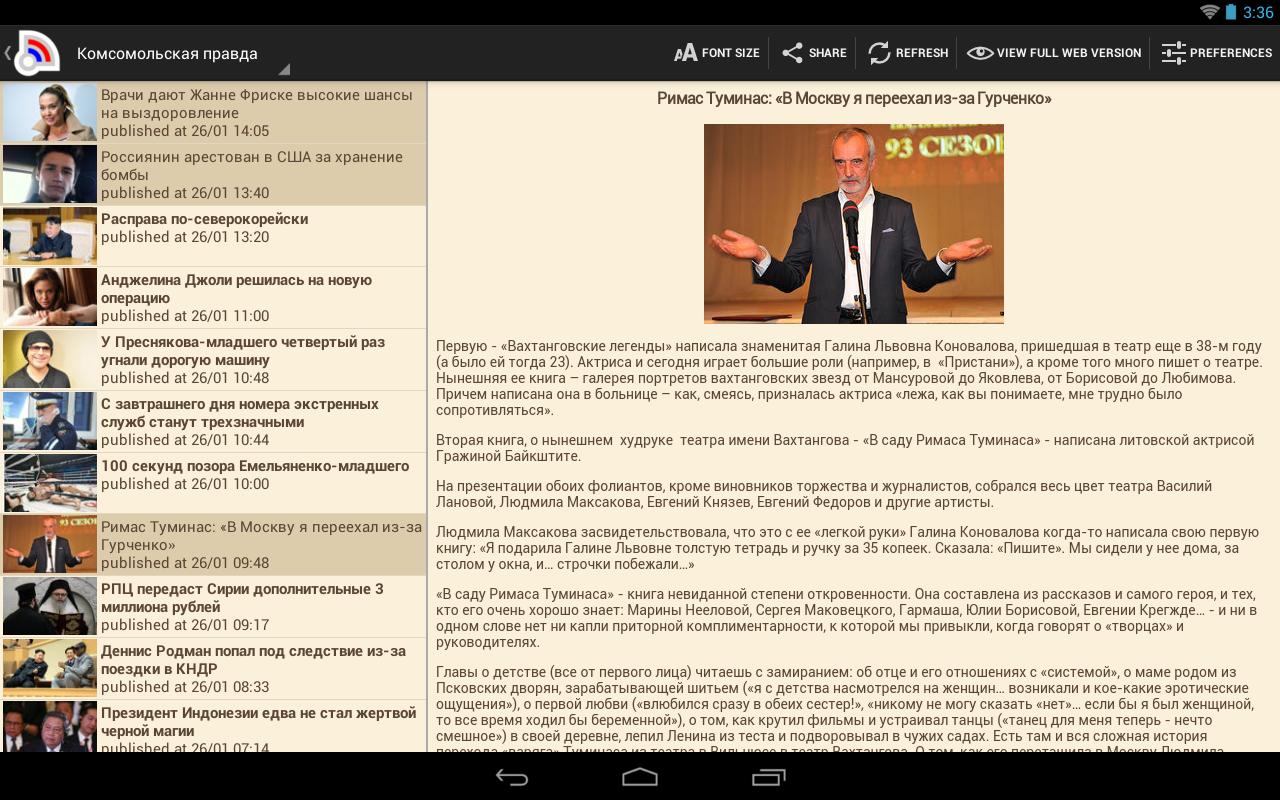 Новости россии и мира сегодня 24 первый канал