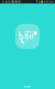 대한민국 축제 - screenshot thumbnail