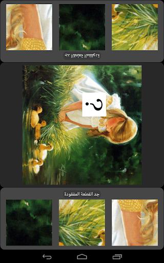 【免費解謎App】راس براس-APP點子