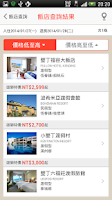 Screenshot of 台灣訂房