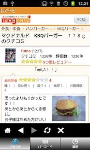 もぐナビ- screenshot thumbnail