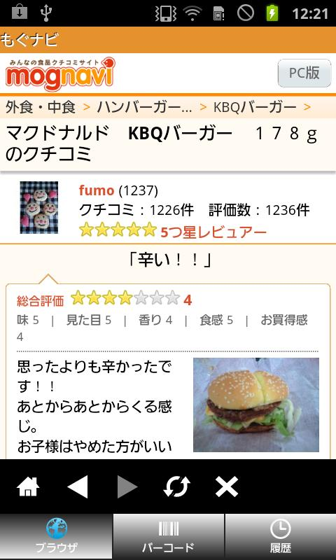 もぐナビ- screenshot
