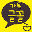 카톡글꼴_Rix행복심기 icon