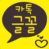 카톡글꼴_Rix행복심기