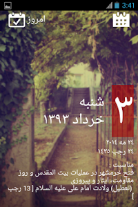 Days! | Persian Calendar screenshot 1