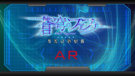 【免費娛樂App】蒼穹のファフナー exodus-APP點子