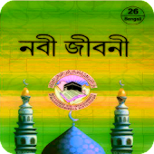 Nobi Joboni in Bangla