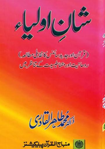Shane Oliya Tahir Ul Qadri