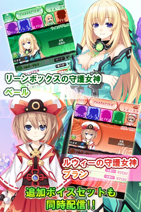 神次元アプリ ネプテューヌ - screenshot