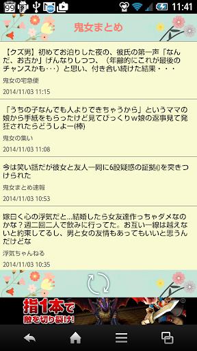 免費下載生活APP|鬼女まとめ〜修羅場・復讐・浮気・不倫 app開箱文|APP開箱王