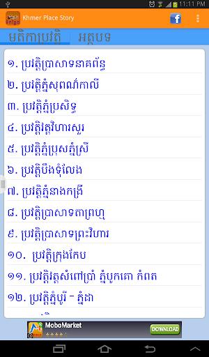 Khmer Place Story