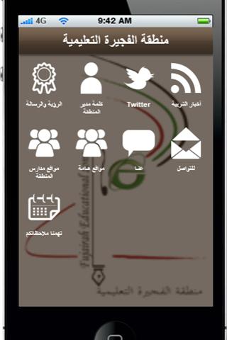【免費教育App】منطقة الفجيرة التعليمية-APP點子