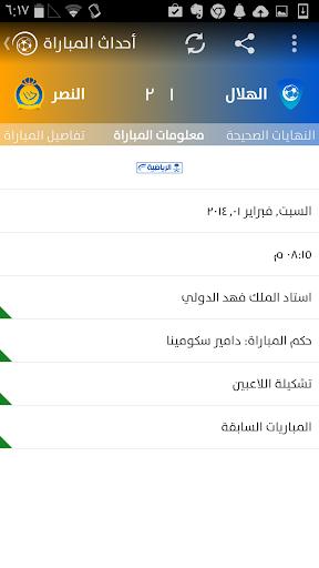 免費下載運動APP|Saudi Matches app開箱文|APP開箱王