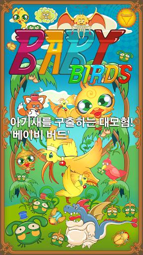 베이비버드 Baby Birds Lite
