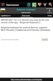 Bulgaria Android - screenshot thumbnail