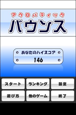 アクロバティック バウンス (ゲーム)