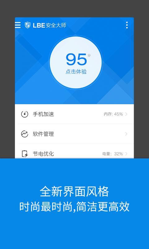 LBE安全大师(免ROOT) - screenshot