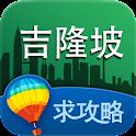 吉隆坡旅游攻略 icon
