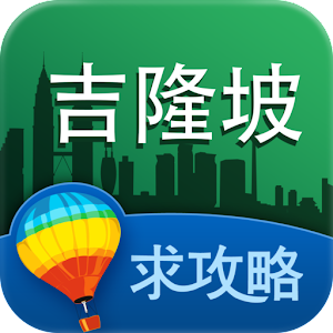 Apk game  吉隆坡旅游攻略   free download