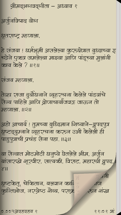 shrimad bhagwat gita marathi android apps on google play shrimad bhagwat gita marathi screenshot
