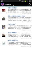 Screenshot of 優學忠義