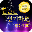 트로트 인기차트TOP100-추억의 가요,명곡,노래순위 icon