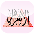 صحيفة الاهرام icon