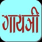 Gayatri Mantra and Chalisa