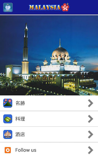 愛旅足跡北京篇dans l'App Store - iTunes - Apple