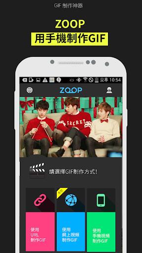 ZOOP-GIF制作神器