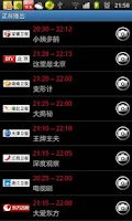 Screenshot of ChinaTVGuide