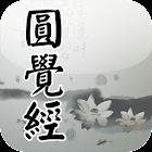 圆觉经(念诵) icon