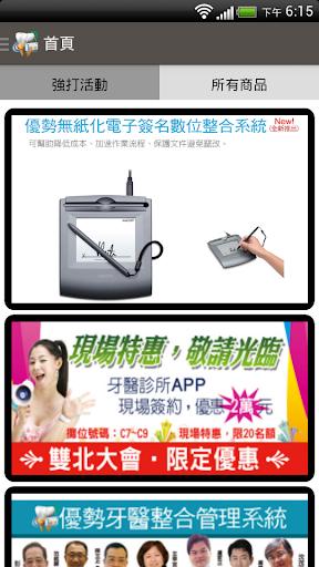 【免費醫療App】優勢牙醫整合管理系統-APP點子