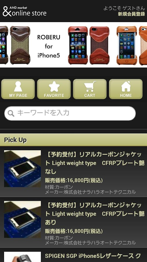 AND market online store - screenshot