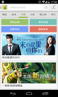 應用商店大全 For Android