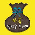 kakaotalk Alarm Bundle logo