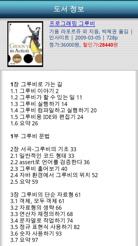 바코드 스캐너 Infoceptor Plus - screenshot