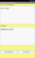 Screenshot of Russian Hebrew Translator