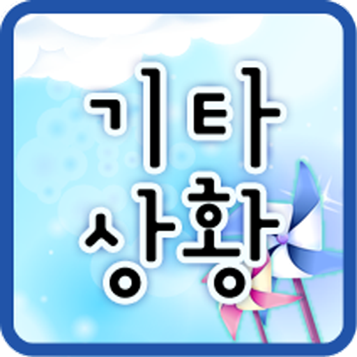 이지생활영어 -기타상황- 教育 App LOGO-APP開箱王