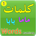 Mumti Words 01 icon