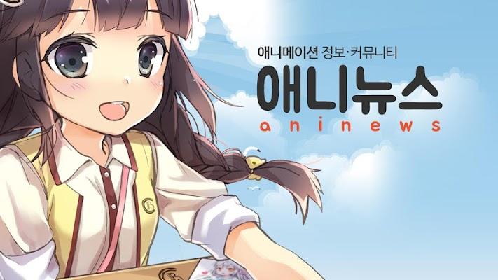 애니뉴스 - screenshot