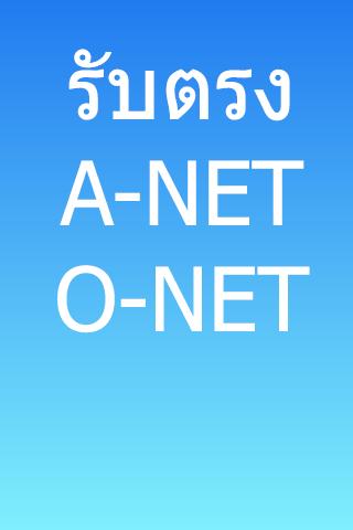 ข่าว รับตรง สอบ GAT PAT O-NET