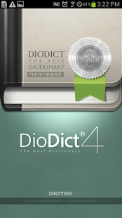 DioDict 4 ENG-KOR Dictionary - screenshot thumbnail