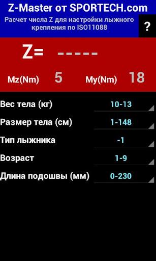 Z-Master Free Sportech