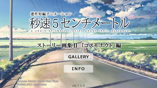 秒速5センチメートル ストーリー画集Ⅱ「コスモナウト」編